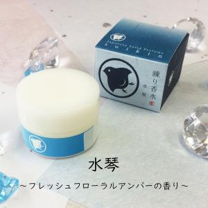 和コスメ 練り香水 水琴 フレッシュフローラルアンバーの香り Japanese Solid Perfume プチギフト|oraho