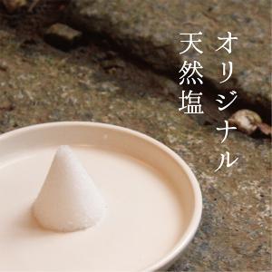 盛り塩 岩座ブランドの天然塩 開運・厄払い・お清めに|oraho