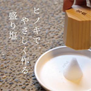 盛り塩 岩座ブランドの塩固め器 ヒノキ製 開運・厄払い・お清めに|oraho