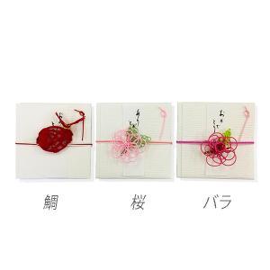 ぽち袋 水引 桜 バラ 鯛 お祝い ミニサイズ oraho