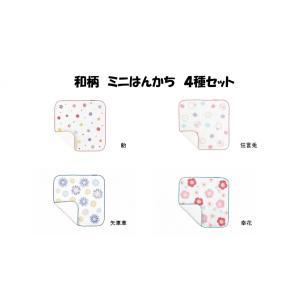 ふんわりマイクロファイバーミニはんかち 飴 和柄 4種セット プレゼント プチギフト oraho