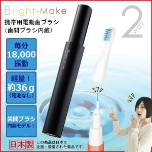 電動歯ブラシ 携帯用 音波式 歯間ブラシ内蔵 日本製 オーヴィックス ブライトメイク Bright-Make ブラック BRM-BK01|oral-bright