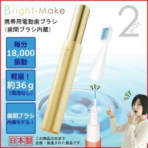 電動歯ブラシ 携帯用 音波式 歯間ブラシ内蔵 日本製 オーヴィックス ブライトメイク Bright-Make ゴールド BRM-GD01|oral-bright