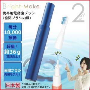 電動歯ブラシ 携帯用 音波式 歯間ブラシ内蔵 日本製 オーヴィックス ブライトメイク Bright-Make ネイビー BRM-NV01|oral-bright