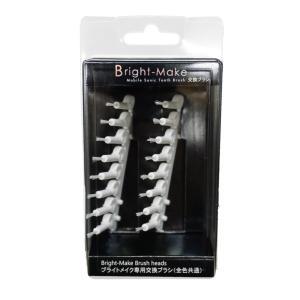 交換用歯間ブラシ16本入り(やわらかめ) ブライトメイクシリーズ専用 BRM-TB02|oral-bright
