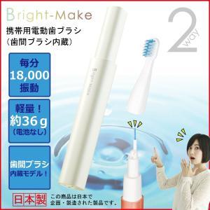 電動歯ブラシ 携帯用 音波式 歯間ブラシ内蔵 日本製 オーヴィックス ブライトメイク Bright-Make ホワイト BRM-WT01|oral-bright