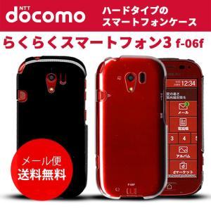 商品名称 らくらくスマートフォン3 f-06f 専用 PCハードケース    適応機種  docom...