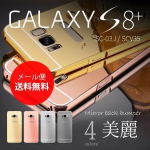 ◆商品情報◆ スマホケース Galaxy S8 plus ケース スマホカバー ギャラクシーS8プラ...
