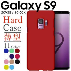 Galaxy S9 ケース SCV38 SC-02K GalaxyS9 耐衝撃 シンプル さらさら ...