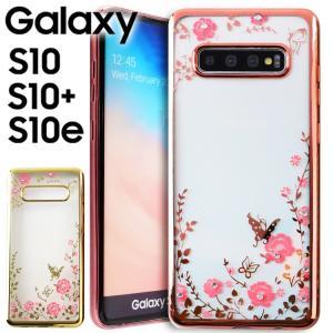 Galaxy S10 S10plus ケース SC-03L SCV41 galaxys10 かわいい...