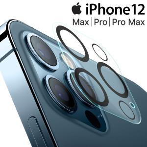 iPhone12 カメラフィルム mini Pro Max  カメラレンズ保護 フィルム