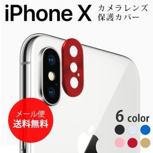 iPhone X カメラレンズカバー iPhoneX カメラレンズ保護 カバー アイフォンX