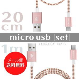 1mと20cmケーブルがセットになったmicro USBケーブル