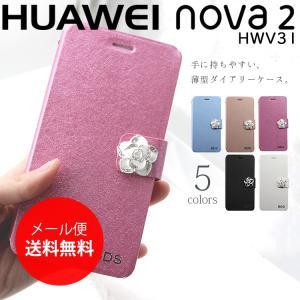 Huawei nova 2 ケース 手帳型 HWV31 nova2 かわいい 薄型 ケース 手帳 ノ...