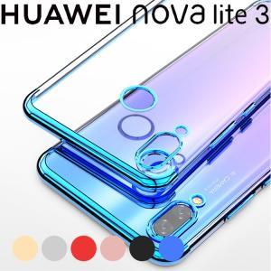 ◆商品情報◆ HUAWEI nova Lite3 ケース スマホカバー ノヴァライト3 HWU35 ...