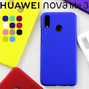 Huawei nova Lite3 ケース HWU35 novaLite3 耐衝撃 シンプル さらさ...
