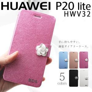 Huawei P20 Lite ケース 手帳型 HWV32 P20Lite かわいい 薄型 ケース ...