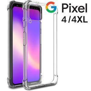 Google Pixel 4 ケース Pixel4 XL ケース 薄型 耐衝撃 スマホケース カバー...