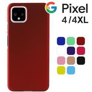 Pixel4 ケース Pixel 4XL ケース Google 耐衝撃 シンプル さらさら スマホケ...