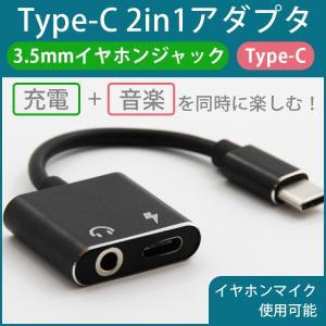 Type-C 変換 アダプタ 音楽を聞きながら充電できる イヤホンジャック ケーブル 充電