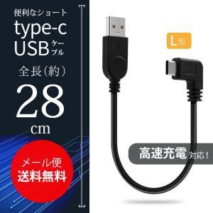 ◆商品情報◆ 充電ケーブル Type-C ショートサイズ&L字90度ヘッドにより持ち運びに便...