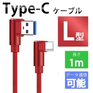 ◆商品情報◆ Type-C 1m L型 ダブル90度アングルケーブル  USB 高速充電 XPERI...