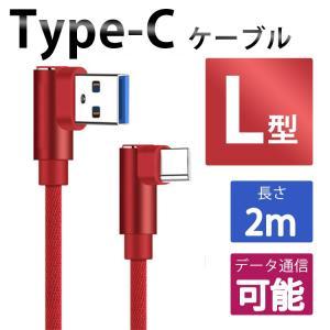 ◆商品情報◆ Type-C 2m L型 ダブル90度アングルケーブル USB 高速充電 XPERIA...