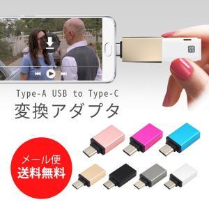◆商品情報◆ USB変換アダプタ コンパクト Type-C zenfone3 Pixel Moto ...