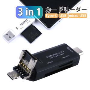 ◆商品情報◆ SDカードリーダー microSD/SD 読み込み可能なSDカードリーダー type-...