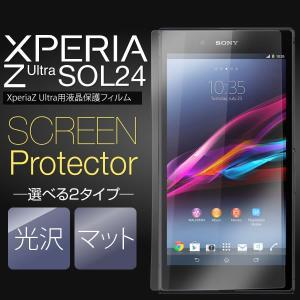 Xperia Z Ultra(エクスペリアZウルトラ)用 液晶保護フィルム エーユー エクスペリアZ ウルトラ SOL24 液晶保護 スマートフォン 保護フィルム【M】