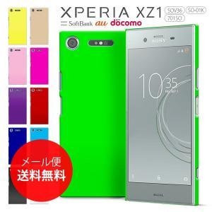 Xperia XZ1 ケース SOV36 SO-01K 701SO XperiaXZ1 耐衝撃 シン...