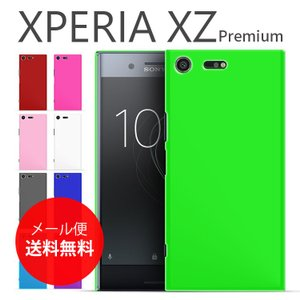 Xperia XZ Premium ケース SO-04J XperiaXZPremium 耐衝撃 シ...