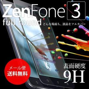 【A】全画面保護!3D液晶保護<9H>強化ガラスフィルム Zenfone3 ZE520KL ゼンフォン3 ASUS