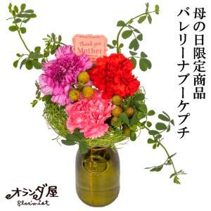 【母の日 対応商品】 花瓶のいらないマジカルブーケ (2色 4種類) オランダ屋|orandaya4