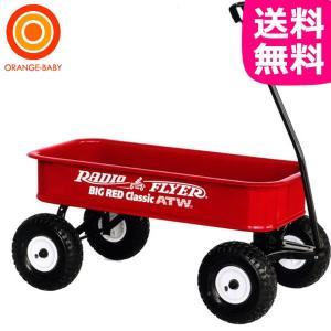 RADIO FLYER(ラジオフライヤー) #1800 ビッグ・レッド・クラシック ATW【ラッピング不可商品】【代引き不可商品】|orange-baby