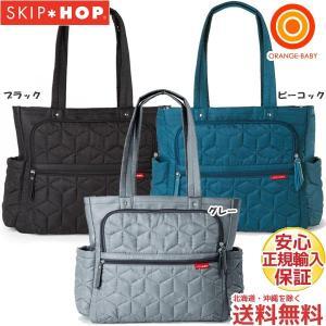 SKIPHOP(スキップホップ) マザーズバッグ・フォーマ|orange-baby