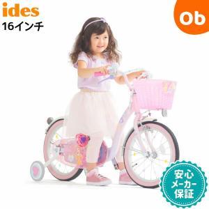 アイデス プリンセス ゆめカワ16インチ ライトピンク 自転車【ラッピング不可商品】【送料無料 沖縄・一部地域を除く】|orange-baby
