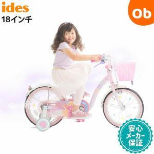 アイデス プリンセス ゆめカワ18インチ ライトピンク 自転車【ラッピング不可商品】【送料無料 沖縄・一部地域を除く】|orange-baby