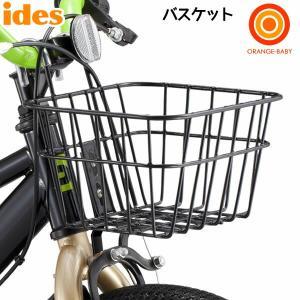 ディーバイクマスター専用のバスケット。※取り付けは自転車店で行って下さい■サイズ:約W235×D18...