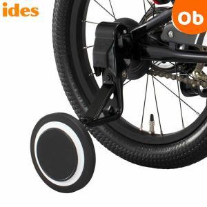 18インチのD-Bike Master用の補助車です。工具なしで脱着ができます。【ides アイデス...