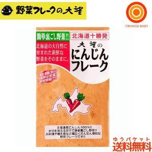 大望 北海道十勝発 野菜のフレーク 60g にんじん【ゆうパケット送料無料】