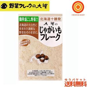 大望 北海道十勝発 野菜のフレーク 120g じゃがいも【ゆうパケット送料無料】