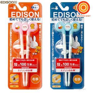 【ゆうパケット送料無料】ケイジェイシー エジソンのお箸 ミッフィー(Miffy) 右手用