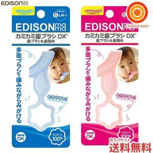 【メール便送料無料】エジソンのカミカミ歯ブラシDX|orange-baby