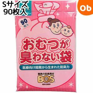 【メール便送料無料】クリロン化成 おむつが臭わない袋BOSベビー用 (Sサイズ90枚入)|orange-baby