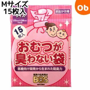 驚異の防臭素材「BOS」とは、驚異的な防臭力を有する高機能素材の商標です。●脅威の防臭力 鼻を近づけ...