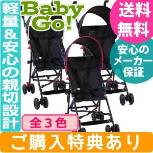 BabyGo! コンパクトバギー 軽量ベビーカーベビーバギー|orange-baby