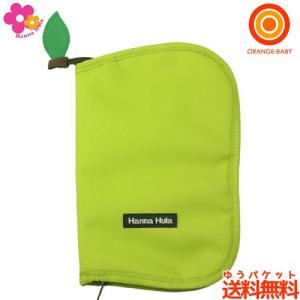 【ゆうパケット送料無料】Hanna Hula(ハンナフラ) 母子手帳ケース Mサイズ グリーンアップル orange-baby