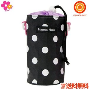 【送料無料】ハンナフラ ポルカドットボトルケース ブラック|orange-baby