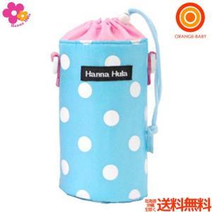 【送料無料】ハンナフラ ポルカドットボトルケース ブルー|orange-baby